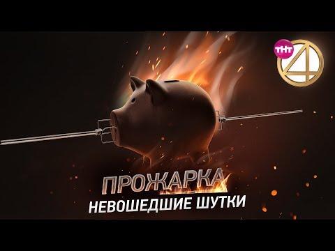 """Прожарка"" на ТНТ4. Невошедшие шутки."