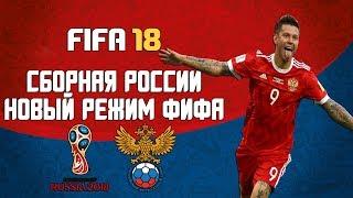 FIFA 18 | НОВЫЙ РЕЖИМ ОТ ФИФА -  ЧЕМПИОНАТ МИРА В РОССИИ | ИГРАЕМ ЗА СБОРНУЮ РОССИИ