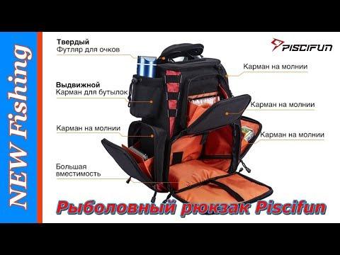 Обзор рыболовного рюкзака Piscifun с Aliexpress.