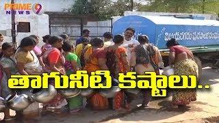 Vizianagaram is facing worst potable water crisis in State | Prime9 News