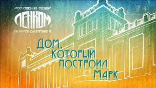 Юбилейный вечер Марка Захарова