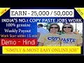 Copy Paste Jobs - Weekly Payouts - 100% Genuine Copy Paste Work Online Job Earn 25000 Work From Home
