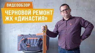 Видеообзор Черновой ремонт квартиры в ЖК Династия СК БлагоДать