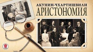 Аристономия. Борис Акунин. Аудиокнига.
