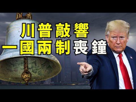鐵幕已經落下!川普新聞發佈會全面脫勾開始,香港成為內地城市;強力制裁中共;針對性驅逐中國留學生;徹底退出世衛組織;中概股退市(江峰漫談20200529第181期)