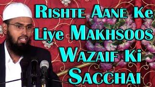 Rishte Aane Keliye Kya Koi Makhsoos Wazaif Sabit Aur Aane Keliye Hum Kya Kare By Adv. Faiz Syed