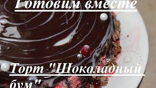 """Торт """"Шоколадный бум"""""""