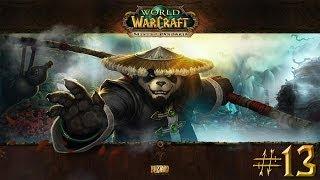 Приключения в World of Warcraft - Серия 13 [Снимаем шкуры с животных]