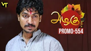 Azhagu - Tamil Serial | அழகு | Episode 554 | Sun TV Serials | 14 Sep 2019 | Revathy | VisionTime