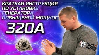 Коротка інструкція по установці Генератора AZ-13 SPL POWER підвищеної потужності 320а