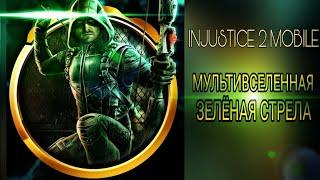 Injustice 2 Mobile - МУЛЬТИВСЕЛЕННАЯ Зелёная Стрела ПОЛНЫЙ ОБЗОР | Multiverse Green Arrow Rewiev