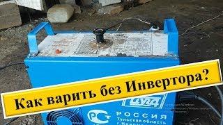 Обзор сварочного аппарата Дуга-318МА