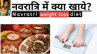 100% Weight Loss!! नवरात्रि में वजन कम करने के लिए क्या खाये?Navratri Diet Plan For Weight Loss