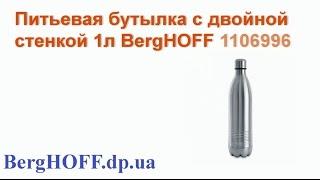 Питьевая бутылка термос BergHOFF 1106996   Обзор от BergHOFF dp ua