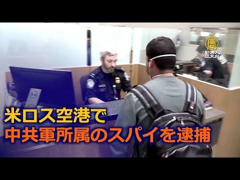 2020/06/15米ロス空港で中共軍所属のスパイを逮捕