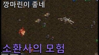 [소환사의모험] 소환하여 적을죽여라...허무하다~~ 스타크래프트유즈맵[StarCraft UseMap]