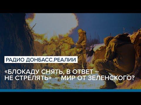 «Блокаду снять, в ответ – не стрелять» – мир от Зеленского? | Радио Донбасс.Реалии
