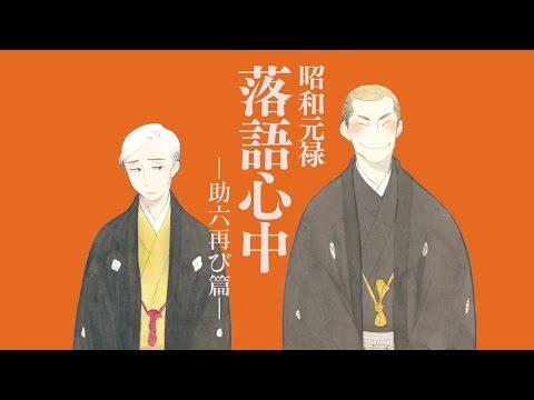 Shouwa Genroku Rakugo Shinjuu Sukeroku Futatabi hen Trailer