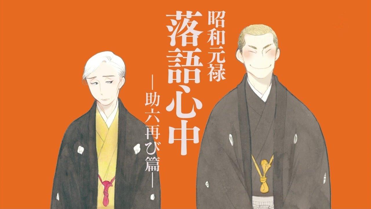 maxresdefault - Shouwa Genroku Rakugo Shinjuu: Sukeroku Futatabi-hen   HD   720p   Sub español   Mega / Google