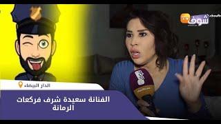 الفيديو القنبلة..الفنانة سعيدة شرف فركعات الرمانة على هاكرز حمزة مون بيبي: