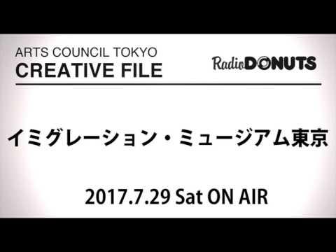 ARTS COUNCIL TOKYO CREATIVE FILE 2017729 ON AIR[イミグレーション・ミュージアム東京]