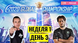 [RU] PMGC League | Qualcomm | PUBG MOBILE Global Championship | Неделя 1 День 3