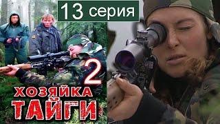 Хозяйка тайги 2 сезон 13 серия