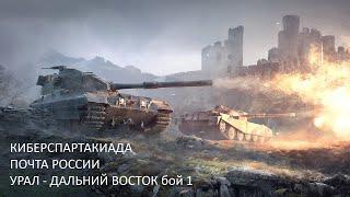 WOT | Урал против Дальнего Востока | первый бой