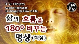[20분] 삶의 흐름을 180도 바꾸는 명상, 삶을바꾸는방법, 감사의명상