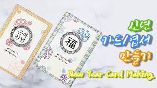 신년 카드 만들기 (한글 스탬프)