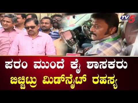 ಪರಂ ಮುಂದೆ ಕೈ ಶಾಸಕರು ಬಿಚ್ಚಿಟ್ರು ಮಿಡ್ ನೈಟ್ ರಹಸ್ಯ   DCM Parameshwar   TV5 Kannada