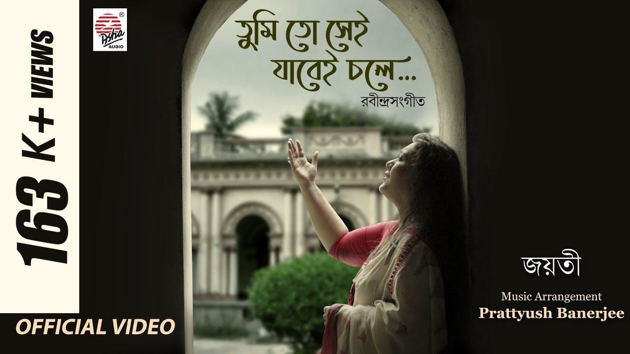 Tumi Toh Shei Jabei Chole | Jayati | Prattyush Banerjee | Rabindrasangeet | ২২ শে শ্রাবন স্পেশাল