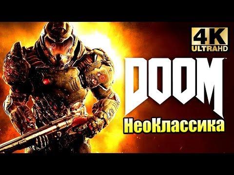 Doom #1 — Неоклассика из Прошлого {PC} прохождение часть 1