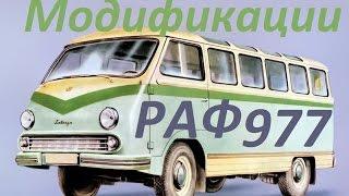 видео История советского микроавтобуса   Ремонт микроавтобусов в Санкт-Петербурге, диагностика и обслуживание микроавтобусов СПб