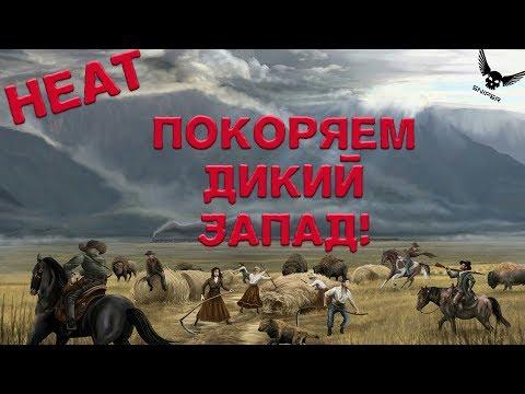 Heat Первый взгляд СТРОИМ С НУЛЯ!!!