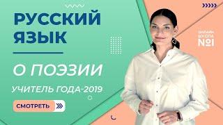 О поэзии о любви Учитель года 2019 Лариса Гивиевна