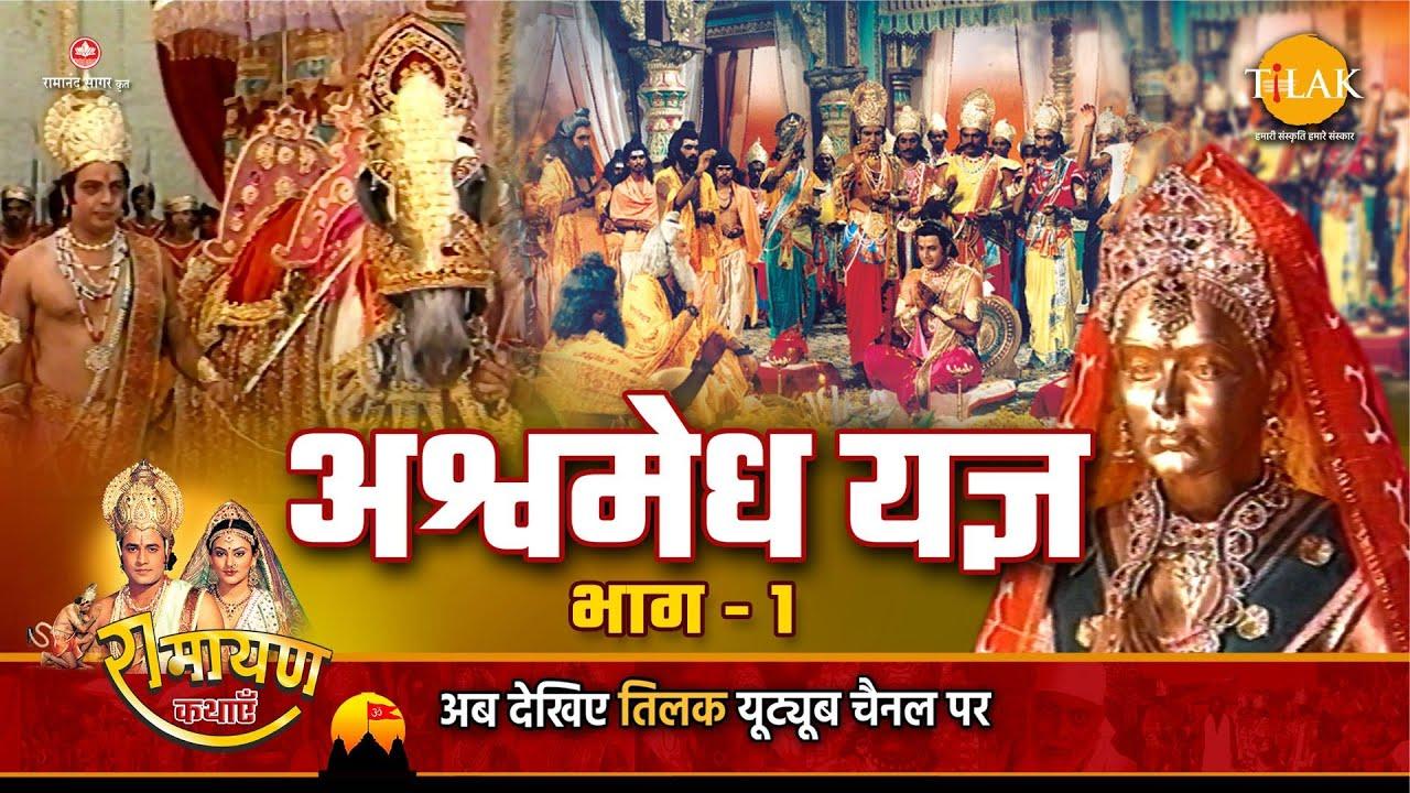 Download रामायण कथा - अश्वमेध यज्ञ भाग - 1