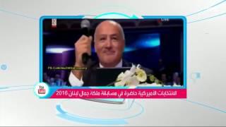 تفاعلكم : الانتقادات تضرب ملكة جمال لبنان 2016