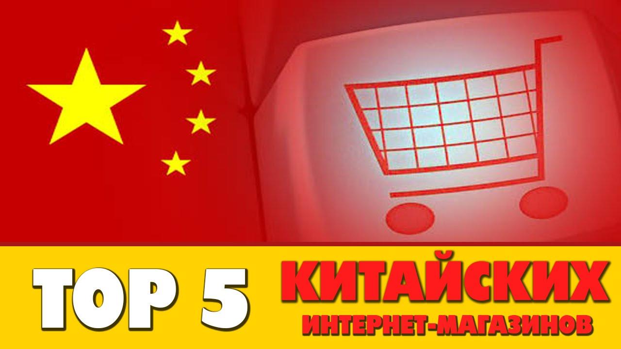 e3dee5d88de TOP 5 ЛУЧШИХ китайских интернет-магазинов - YouTube