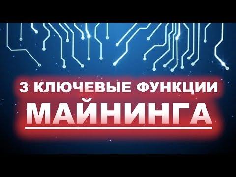 3 Ключевые Функции Майнинга / Юрий Гава