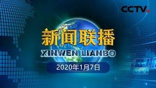 《新闻联播》中共中央政治局常务委员会召开会议 习近平主持 20200107   CCTV