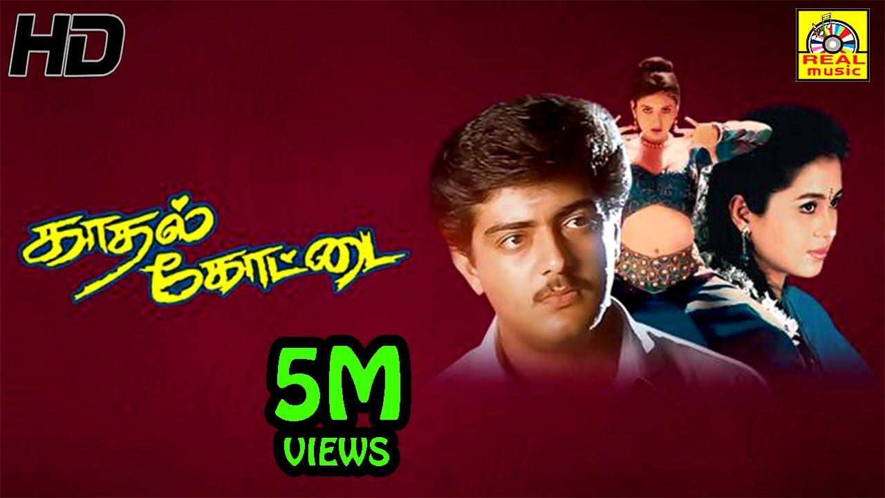 Download Kadhal Kottai Movie Climax Scenes  Ajith, Devayani, Super Hit Movie Climex Scene  Best Climex 