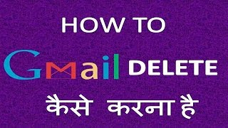 how to delete gmail account easily gmail account kaise band kare 2016 meya in hindi