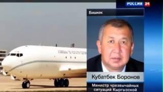 В Киргизии разбился американский самолет-заправщик