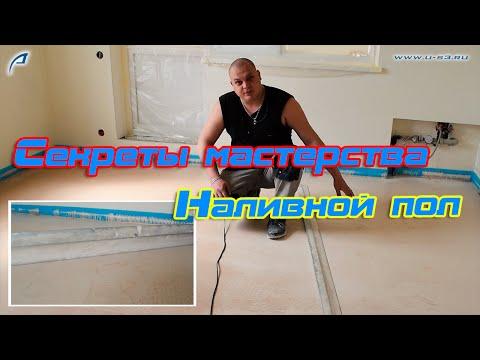 видео: Наливной пол. Реперы #2. Выравнивание пола при ремонте квартир.
