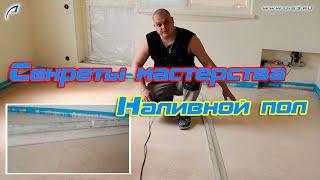 Наливной пол. Реперы #2. Выравнивание пола при ремонте квартир.