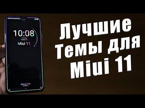 ТОП 11 НОВЫХ ТЕМ Для Miui 11 + ВИДЕО ОБОИ | ОСВЕЖИ СВОЙ Xiaomi КРУТОЙ ПОДБОРКОЙ
