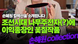 조선시대 나무주전자(?)에 이익종장인 옻칠작품