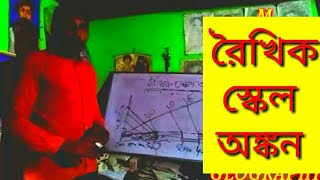 How to draw a linear scale step by step guide / bengali !! / রৈখিক স্কেল অঙ্কন