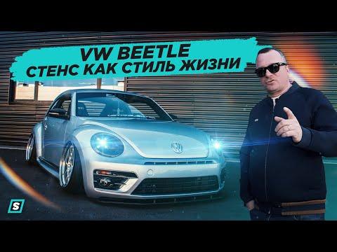 Volkswagen Beetle // Папа Всех Porsche // Стенс Как Стиль Жизни